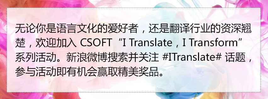 itransform Chinese