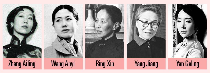 Famous Female Chinese Writers