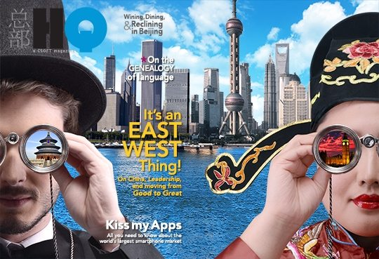 HQ Magazine-It's an EAST WEST Thing