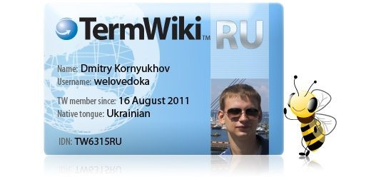A photo of Dmitry Kornyukhov, winner of TermWiki's 2011 iPad 2 contest.